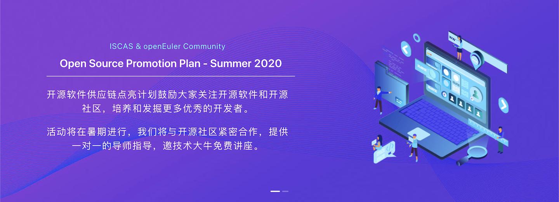「开源软件供应链点亮计划——暑期 2020」USTCLUG 项目提案
