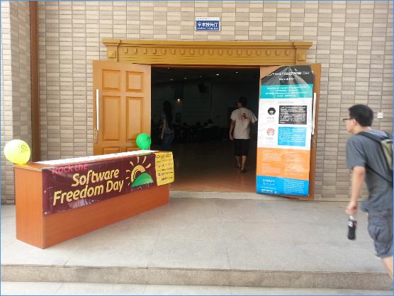 2013 SFD 活动现场入口
